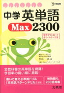 中学英単語Max2300