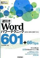 「逆引き」Wordパワーテクニック601+66Tips