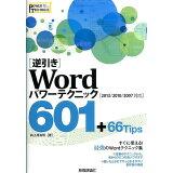 「逆引き」Wordパワーテクニック601+66Tips (POWER TECHNIQUE)