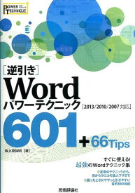 「逆引き」Wordパワーテクニック601+66Tips 2013/2010/2007対応 (POWER TECHNIQUE) [ 西上原裕明 ]