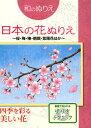 和のぬりえ 日本の花ぬりえ〜桜、梅、椿、朝顔、アジサイほか〜