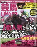 UMAJIN (ウマジン) 2016年 11月号 [雑誌]