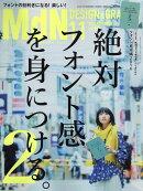 MdN (エムディーエヌ) 2016年 11月号 [雑誌]