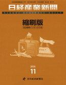 日経産業新聞縮刷版 2016年 11月号 [雑誌]