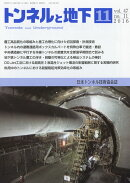 トンネルと地下 2016年 11月号 [雑誌]