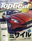 Top Gear JAPAN (トップギアジャパン) 005 2016年 11月号 [雑誌]