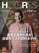 週刊 HOTERES (ホテレス) 2016年 11/4号 [雑誌]