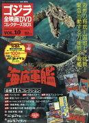 隔週刊 ゴジラ全映画DVDコレクターズBOX (ボックス) 2016年 11/29号 [雑誌]