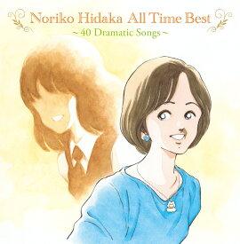 Noriko Hidaka All Time Best ~40 Dramatic Songs~ [ 日高のり子 ]