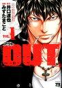 OUT(1) (ヤングチャンピオンコミックス) [ みずたまこと ]