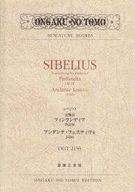シベリウス/交響詩フィンランディア作品26アンダンテ・フェスティヴォJS34b (ミニチュア・スコア) [ ジャン・シベリウス ]
