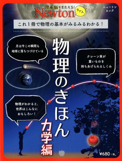 物理学のきほん力学編 これ1冊で物理の基本がみるみるわかる! (ニュートンムック 理系脳をきたえる!Newtonライト)