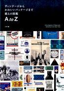 ヴィンテージからかわいいパッケージまで紙もの図鑑AtoZ