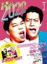 お笑い2020(Volume 1)