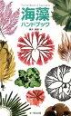海藻ハンドブック [ 横浜康継 ]