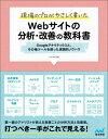 現場のプロがやさしく書いたWebサイトの分析・改善の教科書 [ 小川卓 ]