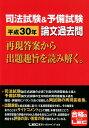 司法試験&予備試験論文過去問(平成30年) 再現答案から出題趣旨を読み解く。 [ 東京リーガルマインドLEC総合研究所…