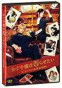 「かぐや様は告らせたい 〜天才たちの恋愛頭脳戦〜」通常版DVD [ 平野紫耀 ]