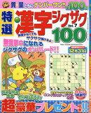特選漢字ジグザグ Vol.7 2016年 11月号 [雑誌]