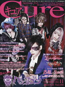 Cure (キュア) 2016年 11月号 [雑誌]