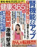 健康365 (ケンコウ サン ロク ゴ) 2016年 11月号 [雑誌]