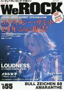 We ROCK (ウィ・ロック) Vol.055 2016年 11月号 [雑誌]
