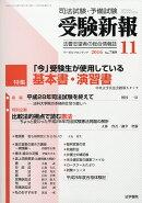 受験新報 2016年 11月号 [雑誌]
