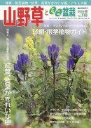 山野草とミニ盆栽 2016年 11月号 [雑誌]
