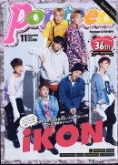 Popteen Special Edition (ポップティーン スペシャルエディション) iKON (アイコン) 2016年 11月号 [雑誌]