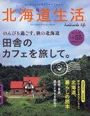 北海道生活 2016年 11月号 [雑誌]