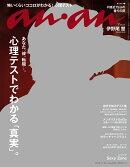 an・an (アン・アン) 2016年 11/30号 [雑誌]