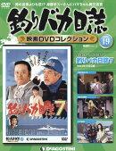 隔週刊 釣りバカ日誌映画DVDコレクション 2016年 11/8号 [雑誌]