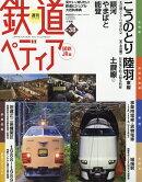 週刊 鉄道ペディア 2016年 11/29号 [雑誌]