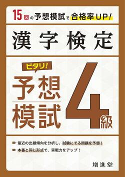 漢字検定 4級 ピタリ!予想模試