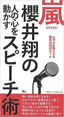 嵐櫻井翔の人の心を動かすスピーチ術