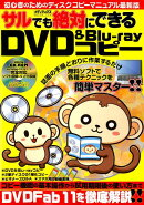 サルでも絶対にできるDVD&Blu-rayコピー