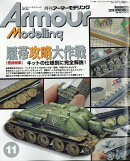 Armour Modelling (アーマーモデリング) 2016年 11月号 [雑誌]