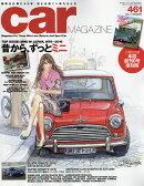 car MAGAZINE (カーマガジン) 2016年 11月号 [雑誌]