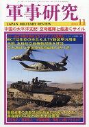 軍事研究 2016年 11月号 [雑誌]