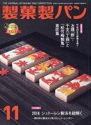 製菓製パン 2016年 11月号 [雑誌]