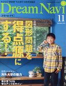 Dream Navi (ドリームナビ) 2016年 11月号 [雑誌]