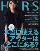 HERS (ハーズ) 2016年 11月号 [雑誌]