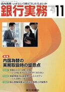 銀行実務 2016年 11月号 [雑誌]