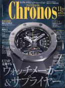 Chronos (クロノス) 日本版 2016年 11月号 [雑誌]