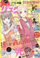 月刊 COMIC (コミック) リュウ 2016年 11月号 [雑誌]