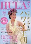 HULA Lea (フラレア) 2016年 11月号 [雑誌]