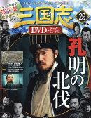 三国志DVD (ディーブイディー)&データファイル 2016年 11/10号 [雑誌]
