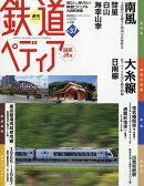 週刊 鉄道ペディア 2016年 11/22号 [雑誌]