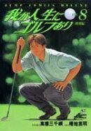 我が人生にゴルフあり(8)