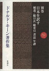 ドナルド・キーン著作集 別巻 補遺:日本を訳す/書誌 [ ドナルド・キーン ]